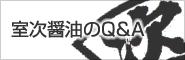 室次醤油Q&A