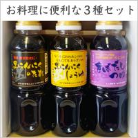 室次醤油の特選3種セット