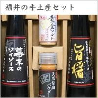 福井の手土産セット