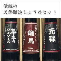 伝統の天然醸造しょうゆセット