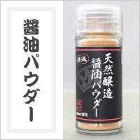 天然醸造醤油パウダー
