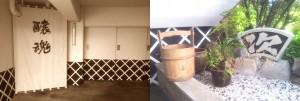 本社 醸造場